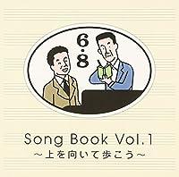 6×8 Song Book Vol.1~上を向いて歩こう