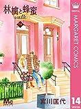 林檎と蜂蜜walk 14 (マーガレットコミックスDIGITAL)