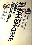 生活文化大革命―「個」志向(ホロン型)時代の売れ筋をつかむビジネス戦略