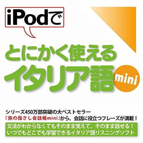 『iPodでとにかく使えるイタリア語mini』のカバーアート