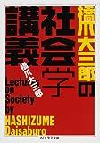 橋爪大三郎の社会学講義 (ちくま学芸文庫)