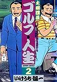 土堀課長 ゴルフ・人生 : 2 (アクションコミックス)