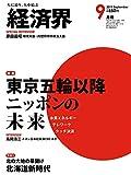 経済界 2019年 09月号 [雑誌]