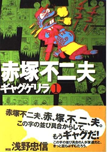ギャグゲリラ (1) - 赤塚 不二夫