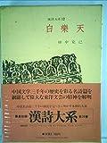 漢詩大系〈第12〉白楽天 (1964年)