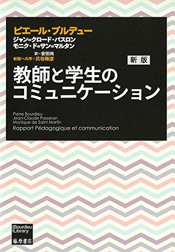 教師と学生のコミュニケーション 〈新版〉 (ブルデュー・ライブラリー)