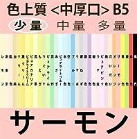 色上質(少量)B5<中厚口>[サーモン](50枚)