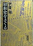 昭和史をさぐる (朝日文庫)