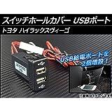 AP スイッチホールカバー USBポート AP-USBPORT-VIGO トヨタ ハイラックスヴィーゴ