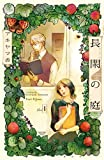 長閑の庭(1) (Kissコミックス)