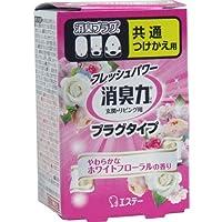 【エステー】消臭力 プラグタイプつけかえ やわらかなホワイトフローラルの香り 20ml ×10個セット