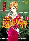 市長 遠山京香(5) (ジュディーコミックス)