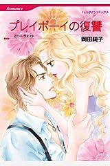 プレイボーイの復讐 (ハーレクインコミックス) Kindle版