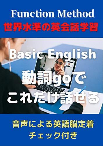 世界標準英会話学習・動詞goでこれだけ話せる: 動詞goでこれだけ話せる 世界標準英会話学習・16の動詞で日常会話ができるシリーズ (英会話学習学習法)