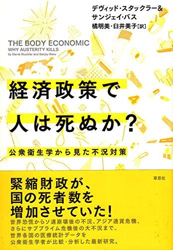 経済政策で人は死ぬか?: 公衆衛生学から見た不況対策 / デヴィッド・スタックラー