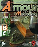 Armour Modelling (アーマーモデリング) 2003年 09月号 [雑誌]