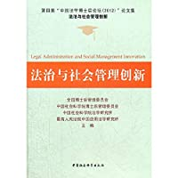 The rule of law and social management innovation(Chinese Edition)