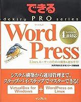 できるPRO WordPress -Linuxユーザーのための構築&運用ガイド (できるPROシリーズ)