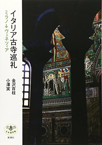 イタリア古寺巡礼―ミラノ→ヴェネツィア (とんぼの本)