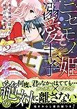 ニセモノ姫と溺愛王子~氷の仮面に隠された10年目の渇愛~2