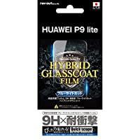 HUAWEI P9 lite/P9 lite PREMIUM液晶保護フィルム 9H 耐衝撃 ブルーライトカット ハイブリッドガラスコート クロス