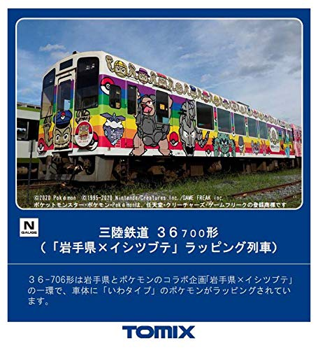 TOMIX Nゲージ 三陸鉄道36-700形 「岩手県×イシツブテ」ラッピング列車 8601 鉄道模型 ディーゼルカー