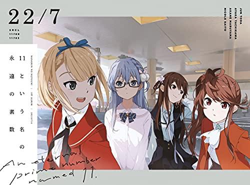 11という名の永遠の素数 (完全生産限定盤A) (Blu-ray Disc付) (特典なし)