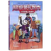 超级警长龙克少年侦探小说系列:假面冒险团