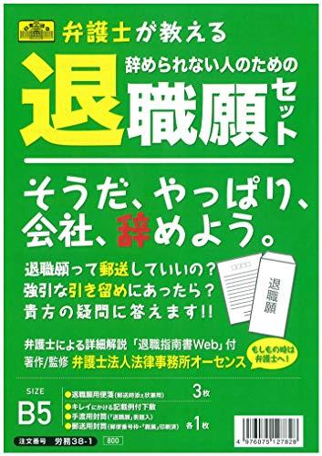 日本法令 弁護士が教える辞められない人のための退職願セット 弁護士法人法律事務所オーセンス 労務38-1