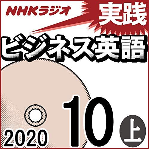 『NHK 実践ビジネス英語 2020年10月号 上』のカバーアート