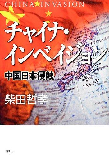 チャイナ・インベイジョン<中国日本侵蝕>