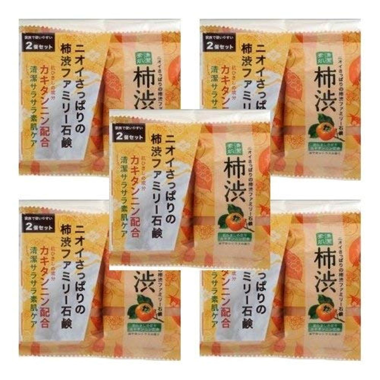 近所の補助刻むペリカン石鹸 ファミリー柿渋石けん 2個入×5点セット