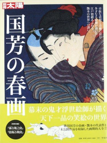 国芳の春画 (別冊太陽)