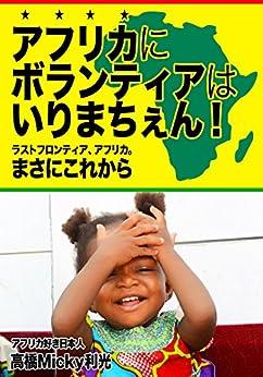 [高橋 Micky 利光]のアフリカにボランティアはいりまちぇん!