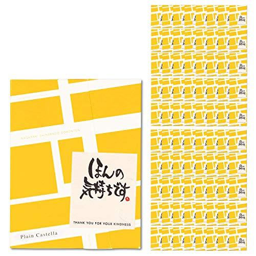 長崎心泉堂 プチギフト お菓子 幸せの黄色いカステラ 個包装 80個セット 〔「ほんの気持ちです」メッセージシール付き/退職や転勤の挨拶に〕 【和菓子 スイーツ プレセント 長崎カステラ】