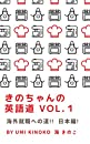 きのちゃんの英語道 Vol.1: 海外就職への道!! 日本編!