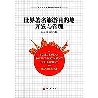 Global tourism development classic case series: the world-famous tourist destination development and management(Chinese Edition)