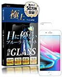 極上 ガラスフィルム iPhone8Plus 7Plus 用【 目に優しい ブルーライトカット 】アイフォン8 7 用 日本製旭硝子使用 透過性99 9H 強化ガラスフィルム 指紋汚れ 気泡 飛散防止 365日間保証付き Agrado