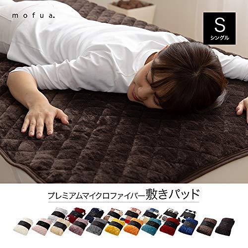 mofua(モフア)『敷きパッドプレミアムマイクロファイバー(50010106)』