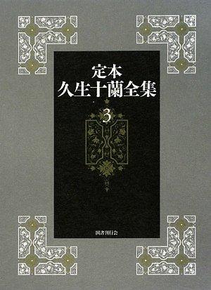 定本久生十蘭全集 (3)