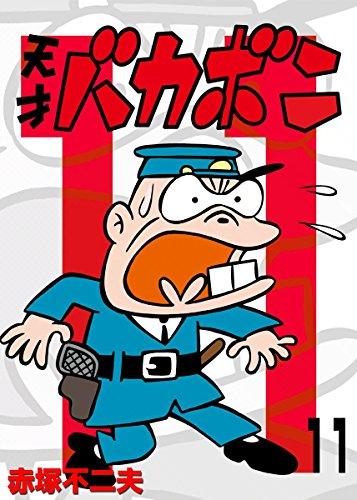 電子版 天才バカボン(11) (少年サンデーコミックス) - 赤塚不二夫