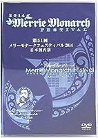 メリーモナークフェスティバル 2014 [DVD]