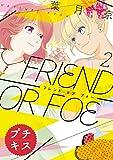 FRIEND OR FOE プチキス(2) (Kissコミックス)