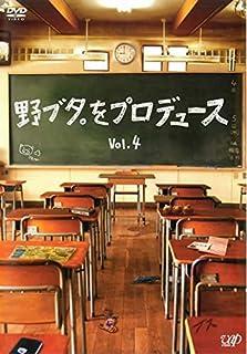 野ブタ。をプロデュース Vol4 [レンタル落ち]