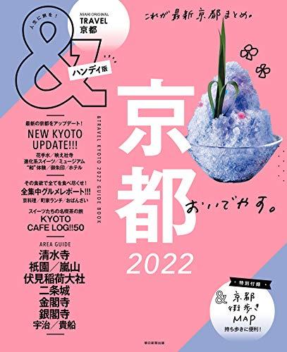 &TRAVEL 京都 2022