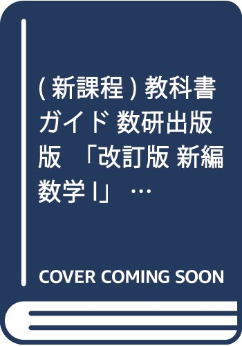 (新課程) 教科書ガイド 数研出版版「改訂版 新編 数学I」 (教科書番号 329) (学習ブックス)