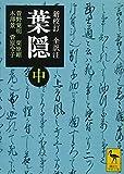 新校訂 全訳注 葉隠 (中) (講談社学術文庫)