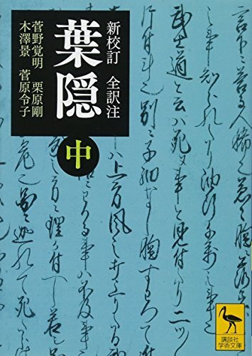 新校訂 全訳注 葉隠 (中) (講談社学術文庫)の詳細を見る