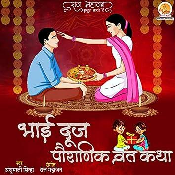 Bhai Dooj Pauranik Vrat Katha