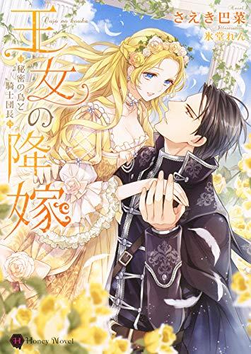王女の降嫁 ~秘密の鳥と騎士団長~ (ハニー文庫) - さえき 巴菜, 氷堂 れん